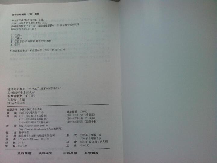 西方文艺理论名著教程(第三版)(上) 晒单图