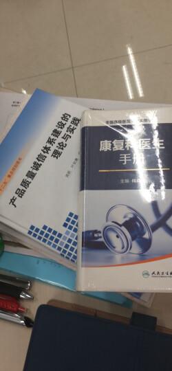 康复工程系列精品丛书:国际康复辅助器具产业与福利政策 晒单图