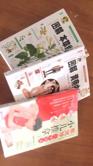 图解黄帝内经(中国养生第一书 经典图解畅销版) 晒单图