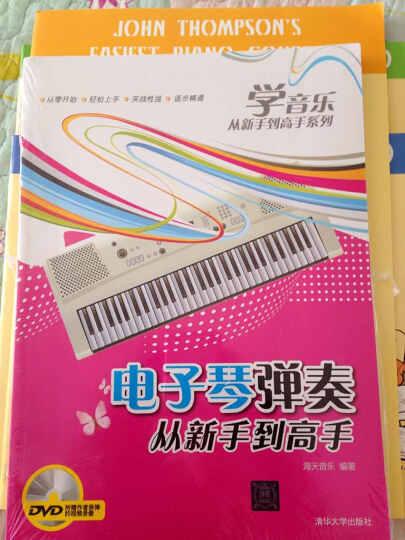 电子琴弹奏从新手到高手/学音乐从新手到高手系列(附光盘) 晒单图