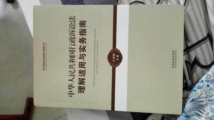 新行政诉讼法理解与适用丛书·中华人民共和国行政诉讼法理解适用与实务指南 晒单图