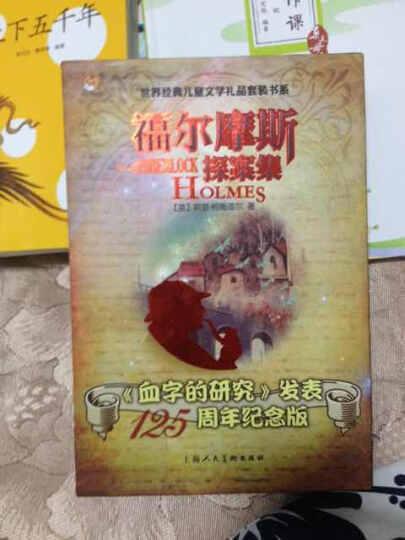 世界经典儿童文学礼品套装书系:福尔摩斯探案集(套装共4册) 晒单图