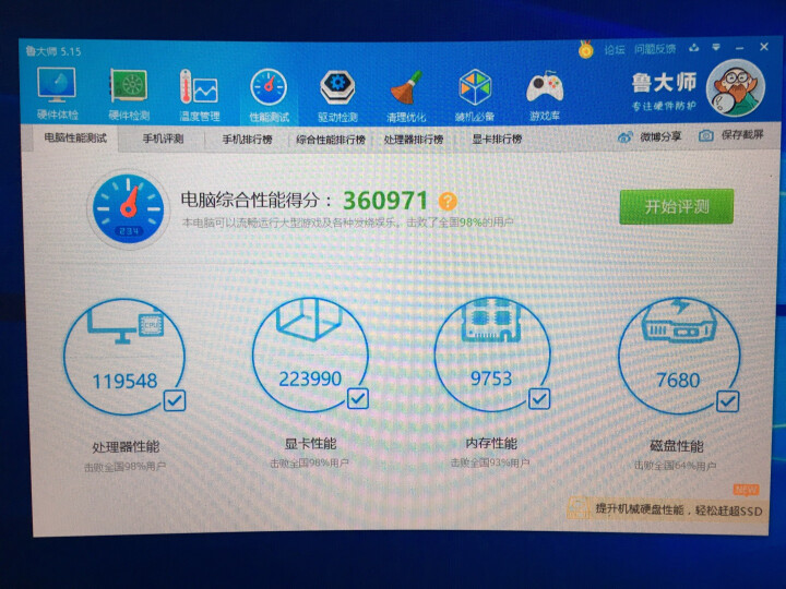 索泰(ZOTAC)GeForce GTX1070-8GD5 X-GAMING OC 绝地求生/吃鸡显卡 1582-1771/8008MHz 8G/256bit 晒单图