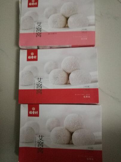 稻香村(DAOXIANGCUN) 麻薯艾窝窝360g豆沙板栗味特产干吃汤圆北京特色糕点 豆沙味 晒单图