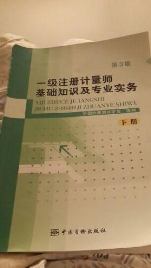 2017新版一级注册计量师考试教材 一级注册计量师基础知识及专业实务第4版中国质检出版社 晒单图