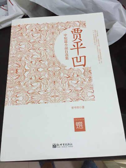 世界文学名著(全译本):源氏物语(套装上下册) 晒单图