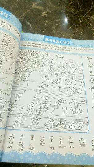 名著捉迷藏全套8册隐藏的图画找不同智力开发四大名著西游大发现3-6-7-10岁儿童逻辑思维训练游戏书 晒单图