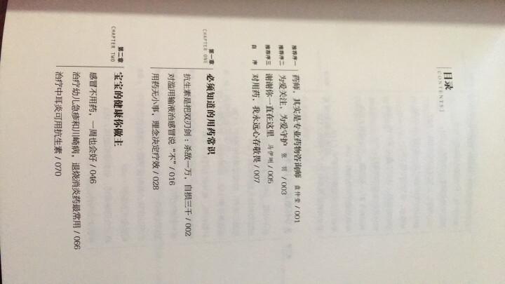 冀连梅谈:中国人应该这样用药 晒单图