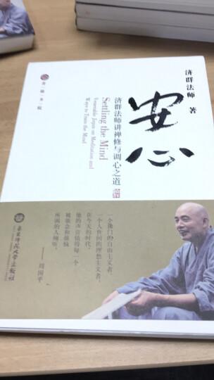 安心·济群法师讲禅修与调心之道 晒单图