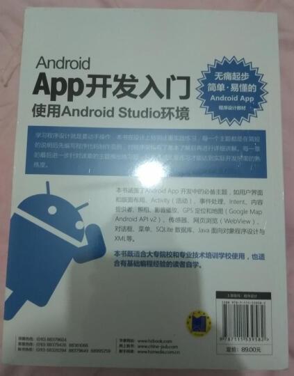 Android APP开发入门:使用Android Studio环境 晒单图