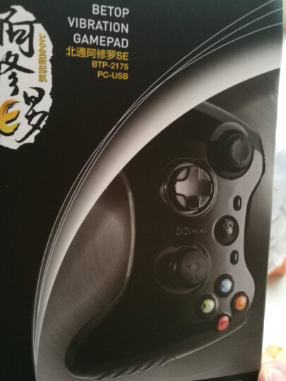 北通(BETOP)BTP-2175 阿修罗SE  PC/PS3/安卓  有线震动版 游戏手柄 镜面黑 晒单图