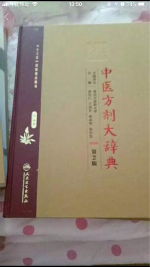 中医方剂大辞典(第2版 第七册) 晒单图