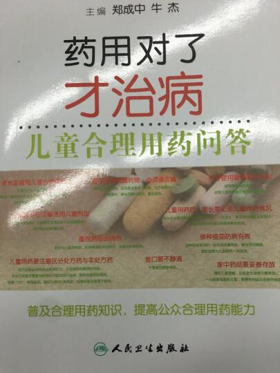 药用对了才治病·儿童合理用药问答 晒单图