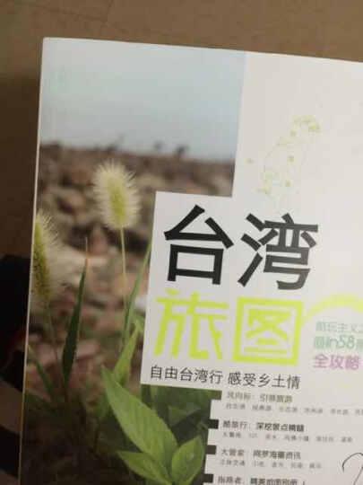 尚游手册·台湾旅图:酷玩主义之最in65景全攻略 晒单图