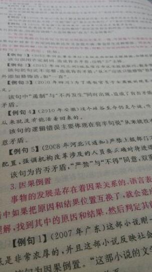 华图·2015公务员录用考试华图名家讲义系列教材:言语理解与表达模块宝典(第9版) 晒单图