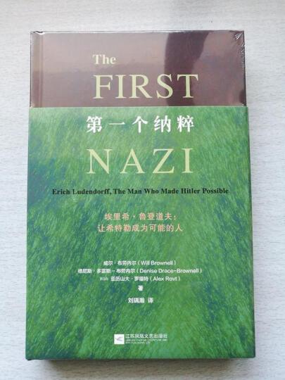 第一个纳粹:埃里希 鲁登道夫 让希特勒成为可能的人 晒单图