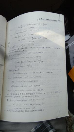 电力系统分析题解(第三版) 晒单图
