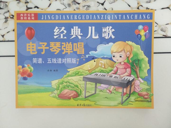 经典儿歌电子琴弹唱(简谱、五线谱对照版) 晒单图