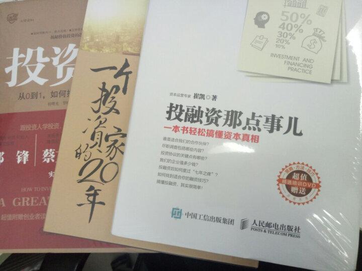 投资人+一个投资家的20年+投融资那点事儿 金融投资 投资融资书籍套装3册 晒单图