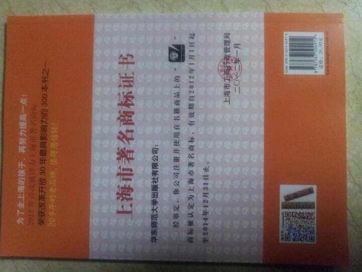 一课一练:3年级语文(第1学期)(华东师大版)(全新版) 晒单图