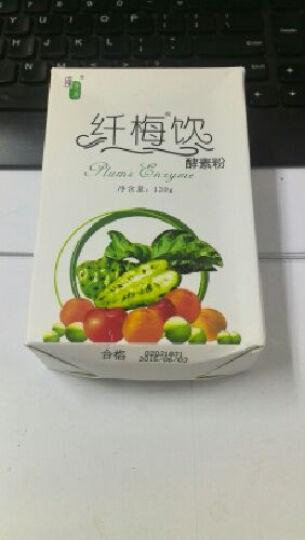 广元堂青梅酵素纤梅饮 水果酵素粉酸梅汤口味 果蔬青梅酵素饮料10包*盒 晒单图