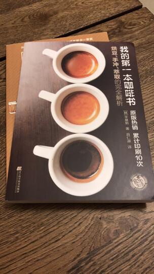 正版 我的本咖啡书 咖啡手冲烘焙拉花知识制作品鉴入门教程书籍大全 关于咖啡的书籍 你不懂X 晒单图