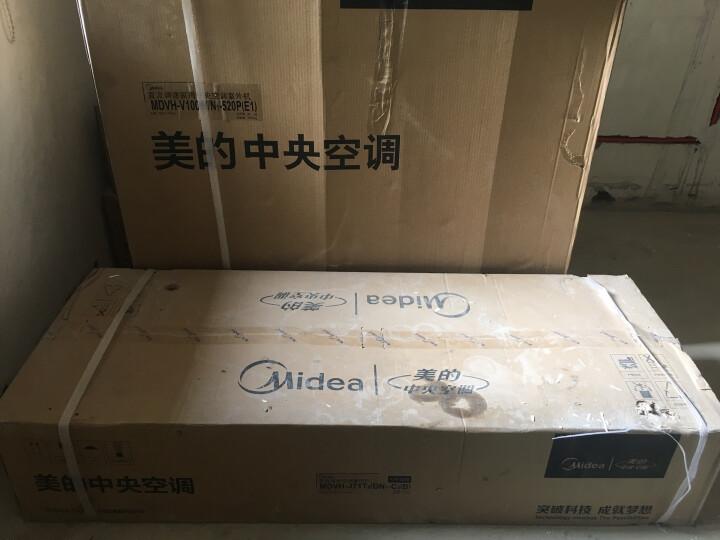 美的(Midea)一拖三变频 一级能效 适用75-100㎡ 4匹 全包价 6年包修 家用中央空调 MDVH-V100W/N1-520P(E1) 晒单图