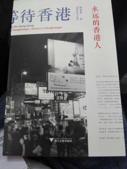 等待香港:永远的香港人(精装纪念版) 晒单图