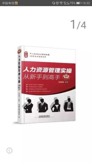 包邮 人力资源实操从新手到高手 实用案例版 人力资源管理 HR人事行政管理 书籍 晒单图