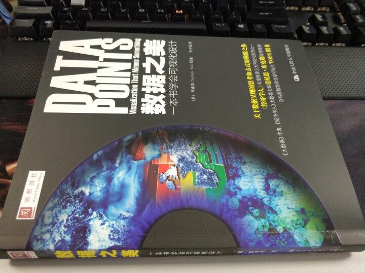 数据之美:一本书学会可视化设计 设计师设计书籍经典销书籍 中国人民大学出版社 晒单图