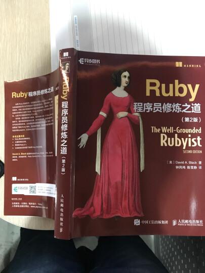 Ruby程序员修炼之道 第2版 晒单图