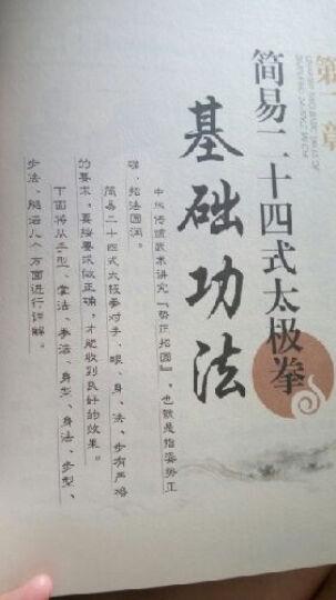 简易24式太极拳(附DVD光盘1张) 晒单图