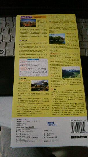 2017分省交通旅游系列:新疆维吾尔自治区交通旅游图(防水 耐折 撕不烂地图) 晒单图