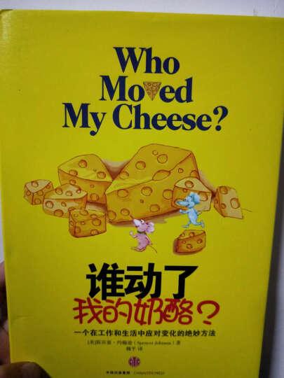 谁动了我的奶酪? 中信出版社 晒单图