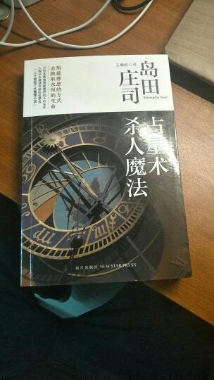 占星术杀人魔法(新版)用邪恶的方式去换取永恒的生命 侦探 悬疑 推理 科幻小说 岛田庄司 晒单图
