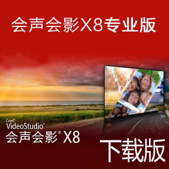 正版会声会影X8中文版主图小视频编辑软件激活注册码序列号快手视频制作送模版和素材视频教程 x8盒装版(送x8书+要发票) 晒单图