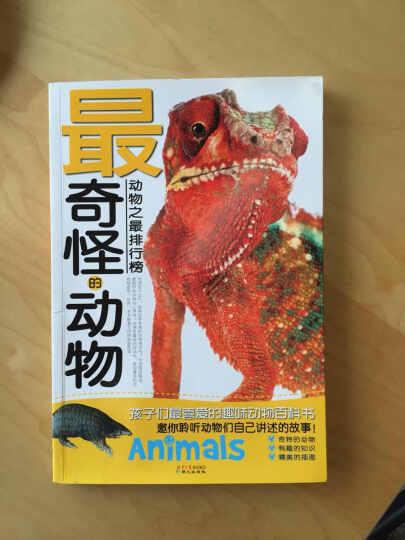动物之最排行榜:最奇怪的动物 晒单图