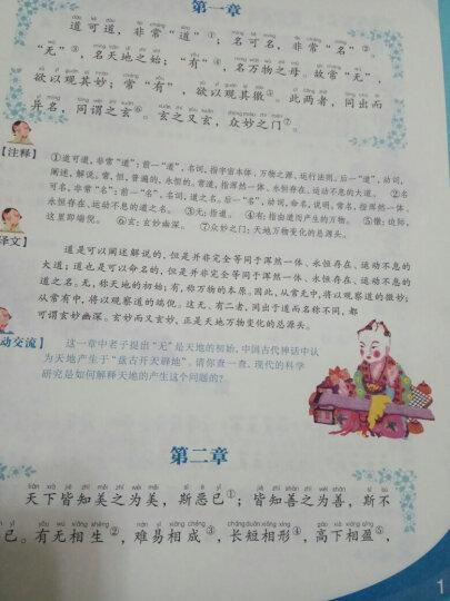 全民德育经典读本:道德经简读本(附书1本) 晒单图