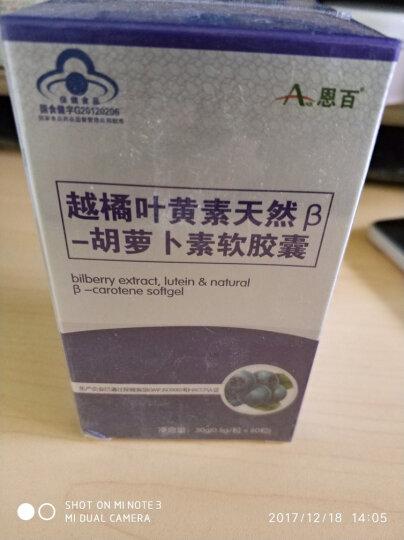 恩百越橘叶黄素天然β-胡萝卜素软胶囊60粒 缓解视疲劳 保护视力 晒单图