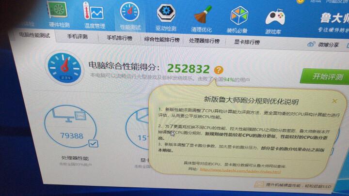 武极 i7 8700/华硕GTX1060-5G/180G 游戏台式吃鸡电脑主机/DIY组装机 晒单图