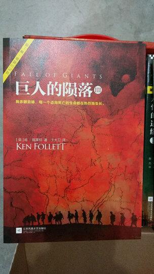永恒的边缘(《巨人的陨落》大结局)(套装共3册) 晒单图
