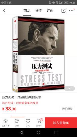 压力测试:对金融危机的反思 晒单图