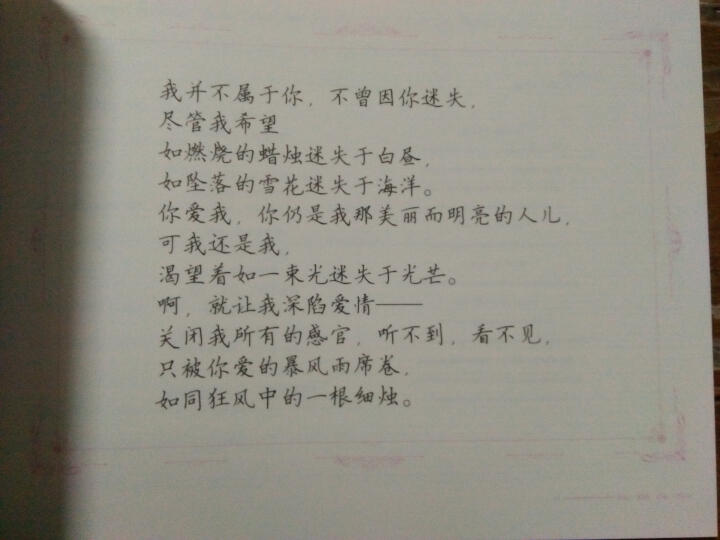 今天也要抄写幸福 35段钢笔手写真爱情话 中信出版社 晒单图
