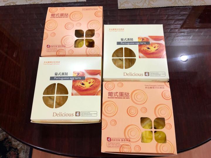 展艺 【巧厨烘焙】葡式蛋挞盒月饼绿豆糕包装盒方纸盒饼干盒4粒装 晒单图