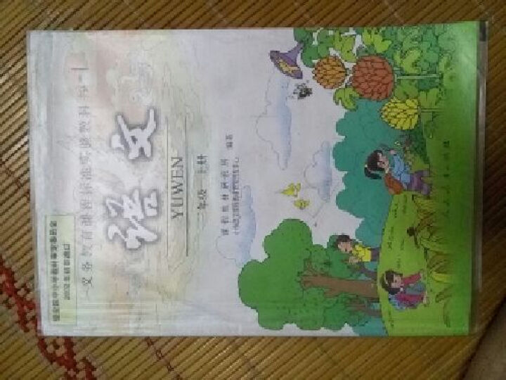 人教版3三年级上册语文书课本教材教科书3三年级上册学期语文课本新