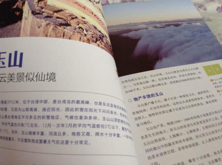 美丽中国:美丽台湾 晒单图