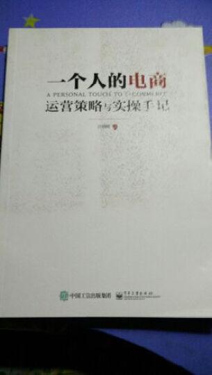 一个人的电商 运营策略与实操手记 许晓辉 管理 书籍 晒单图