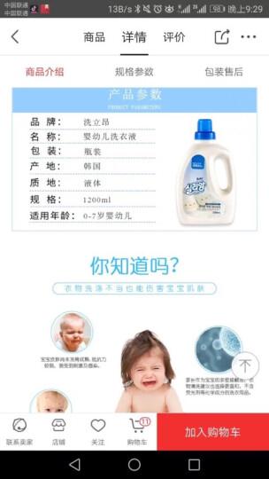 洗立昂 新生婴儿洗衣液 进口宝宝专用无添加荧光剂  儿童多效洗衣液 1200ML 洗衣液三瓶礼盒装 无磷不伤手1200ML 晒单图