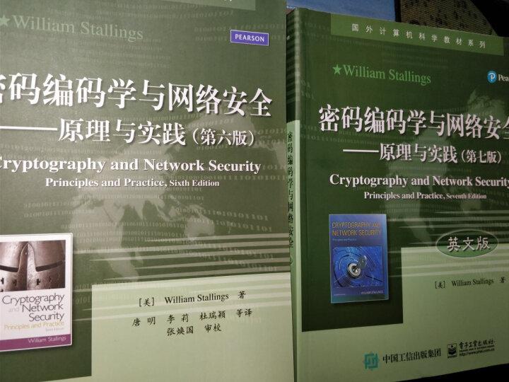 密码编码学与网络安全 原理与实践(第6版) 教材教辅与参考书计算机与互联网 书籍 晒单图