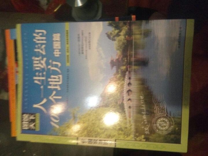 图说天下国家地理-人一生要去的100个地方.中国篇 书籍 晒单图